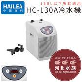 [ 河北水族 ] HAILEA海利 【 冷水機 HC-130A 】 150L以下魚缸適用
