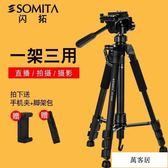 SOMITA旅行三腳架單反微單相機腳架攝影架便攜三角架手機直播支架 萬客居