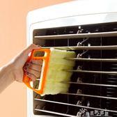 百葉窗打掃衛生工具清洗刷軟毛空調出風口除塵刷子縫隙清潔清理刷  YYJ  奇思妙想屋