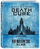 【停看聽音響唱片】【BD】移動迷宮:死亡解藥鐵盒版
