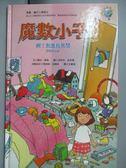【書寶二手書T1/少年童書_PEJ】啊!別進我房間(分類的秘密)_瑪瑞琳.伯恩斯