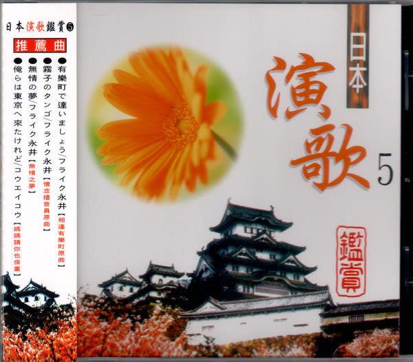 日本演歌鑑賞 第5輯 CD (購潮8)