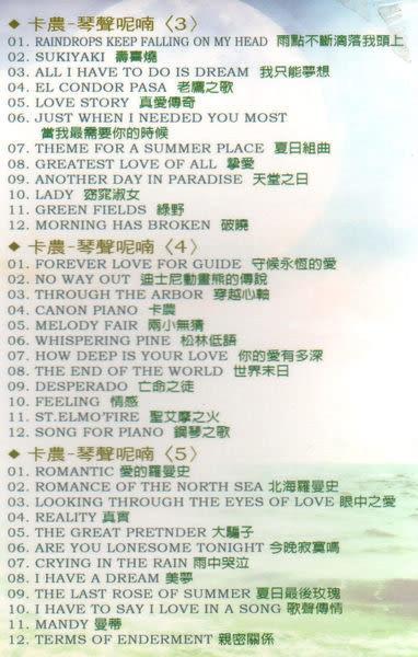 卡農琴聲呢喃 CD 五片裝 (購潮8)