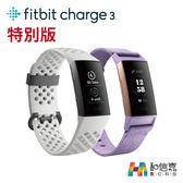 【和信嘉】Fitbit Charge3 智慧手錶 特別版 編織/運動款 智慧手環 行動支付 一卡通 台灣群光公司貨