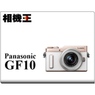 Panasonic GF10K 白色〔含12-32mm〕GF10 公司貨 登錄送原電+32G+鏡頭蓋 6/30止