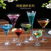 水晶雞尾酒杯馬天尼杯瑪格麗特杯三角杯香檳酒吧調酒杯紅酒杯免運yi【販衣小築】