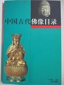 【書寶二手書T1/宗教_C2M】中國古代佛像目錄_簡體_邱東聯編