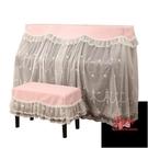 鋼琴罩 全罩現代簡約公主蕾絲布藝鋼琴套防塵罩蓋布蓋巾鋼琴披凳套 3款
