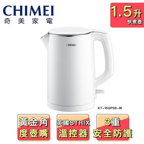 【CHIMEI 奇美】1.5L不鏽鋼防燙快煮壺(白色)KT-15GP00-W