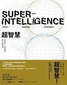 (二手書)超智慧:出現途徑、可能危機,與我們的因應對策