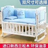 嬰兒床實木寶寶搖籃床多功能白色小床新生兒童bb睡床拼接大床童床 最後一天85折
