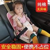 汽車嬰兒童安全座椅簡易固定帶便攜式寶寶用車載增高坐墊0-4-12歲【小橘子】