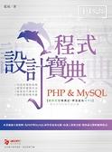 (二手書)PHP & MySQL 程式設計寶典
