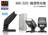 數配樂 免運 公司貨 Meike 美科 MK-320 閃光燈 for Fujifilm 送柔光罩 MK320