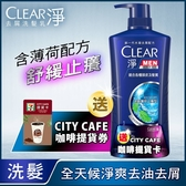 【CLEAR 淨】男士去屑洗髮乳 冰爽薄荷止癢型 750G_送咖啡券x1