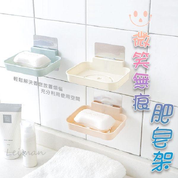 『蕾漫家』【C013】現貨-微笑無痕肥皂架 肥皂架 瀝水架 香皂盒 海綿架 置物架 瀝水