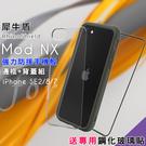 RhinoShield 犀牛盾 Mod NX 強力防摔邊框+背蓋手機殼 for iphone SE2/8/7-泥灰 送專用鋼化玻璃貼