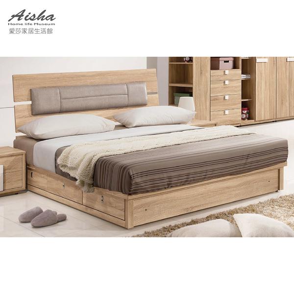 床組 床片+床底 多莉絲 6 尺 321-4w 愛莎家居
