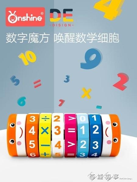 兒童數字魔方玩具益智加減乘除小學生算術3-6歲初學英文禮物 璐璐