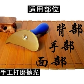 刮痧器 純銅刮痧器手柄銅刮痧板黃銅板面部背部經絡磁點穴按摩刮痧片 雙12