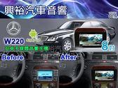 【專車專款】99~06年BENZ S系列W220 專用8吋觸控螢幕安卓多媒體主機*藍芽+導航+安卓*無碟款