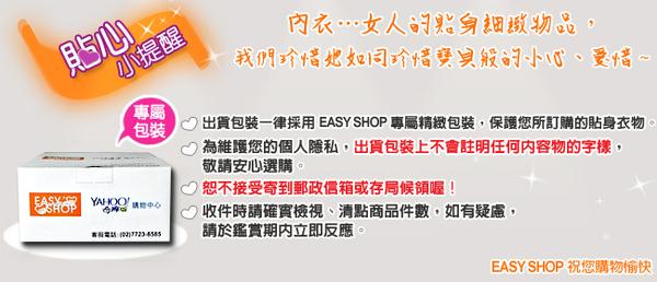 EASY SHOP-花嫁童話 中腰三角褲(粉漾橙)