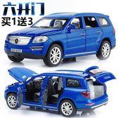 一件8折免運 玩具汽車模型合金車模仿真1:32奔馳小汽車模型擺件路虎六開門小汽車玩具男孩