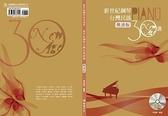 新世紀鋼琴台灣民謠30選(簡譜版) 787942 小叮噹的店