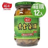 【南紡購物中心】【龍宏】黃金菜脯 450gX12入(箱購)