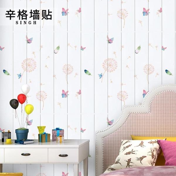 3d立體牆貼自黏牆紙地中海卡通男女兒童房臥室溫馨幼兒園防撞壁紙 陽光好物