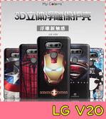 【萌萌噠】LG V20 (5.7吋) H990ds 卡通浮雕保護套 彩繪塗鴉 3D風景 立體超薄 矽膠套 手機殼
