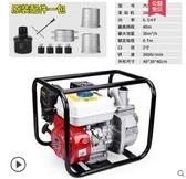 抽水機 汽油機水泵2寸3 4寸農用灌溉高揚程高壓柴油抽水機大型自吸抽水泵艾維朵