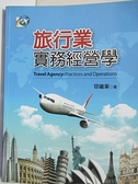 【書寶二手書T3/大學商學_ELQ】旅行業實務經營學_容繼業