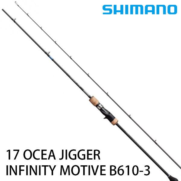 漁拓釣具 SHIMANO 17 OCEA JIGGER INFINITY MOTIVE B610-3 (船釣鐵板竿)