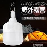 營燈 帳篷燈露營燈led充電式戶外強光照明超亮野營燈戶外營地燈夜市燈 小宅妮時尚