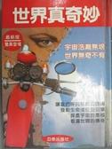 【書寶二手書T8/科學_HGI】世界真奇妙_黃明華總編輯