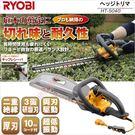 日本RYOBI電動籬笆剪 HT-5040...