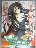 【書寶二手書T7/一般小說_G7E】銃皇無盡的法夫納Ⅶ 黑之女神 7_林憲權
