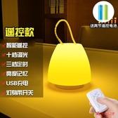 感應燈 月子節能插電LED遙控台燈臥室床頭兒童兒童睡眠小夜燈泡 1色
