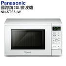 Panasonic國際牌20公升微電腦微波爐 NN-ST25JW *免運費*