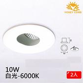 HONEY COMB 小尺寸LED 10W 崁燈 2入一組TK3005-6 白光
