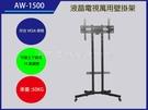 電視壁掛架 AW-1500 LCD液晶/電漿..電視吊架.喇叭吊架.台製(保固2年)