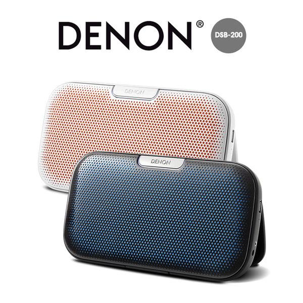 【DENON】ENVAYA DSB-200 手提藍芽喇叭