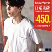 短T 重磅7.1oz United Athle 日牌 美國棉 口袋素T 圓領短袖上衣【UAC425301】