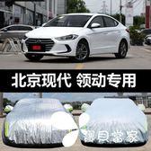 北京現代領動專用汽車車衣 防曬防雨防塵遮陽隔熱厚蓋布車罩車套