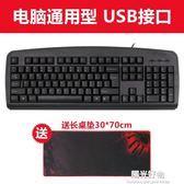 鍵盤辦公電腦鍵盤有線台式機筆記本外接USB鍵盤家用網吧 igo陽光好物