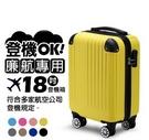 18吋廉航專用 登機箱/行李箱(多色任選...