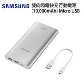 三星 SAMSUNG 雙向閃電快充行動電源 (10,000mAh)(EB-P1100)Micro USB-銀[分期0利率]