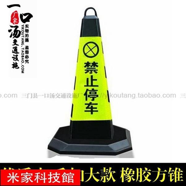 反光錐 橡膠交通反光錐請勿泊車雪糕筒桶隔離墩路障禁止停車樁牌警示柱 米家WJ