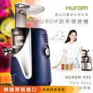 【李英愛代言】HUROM海軍藍 蔬果慢磨機 喬治亞羅設計 韓國原裝 料理機 果汁機 冰淇淋機 原汁呈現